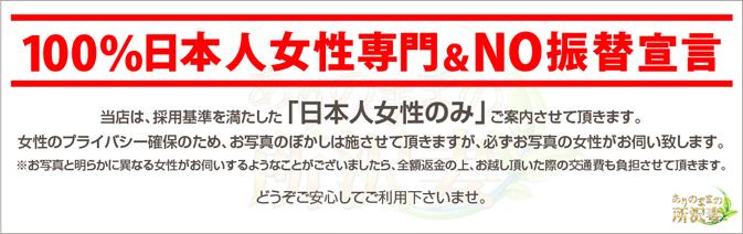 ☆100%日本人女性専門&NO振替宣言☆