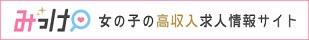 [埼玉県]所沢の求人情報一覧 | 風俗の求人は『みっけ』!