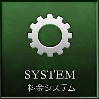 料金システム